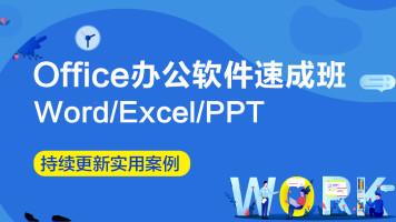 Office办公软件速成班(Word/Excel/PPT)持续更新实用案例