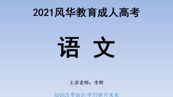 2021风华教育成人高考-语文