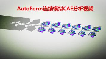 AutoForm连续模拟CAE分析视频
