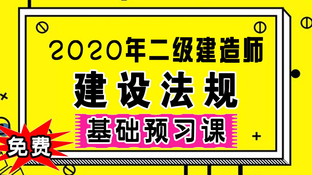 【游一男】2020年二建二级建造师法规基础班课程