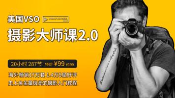 摄影大师课2.0 摄影入门终极教程
