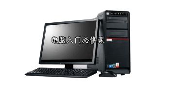 电脑基础入门到到精通-电脑培训-文员办公软件速成班