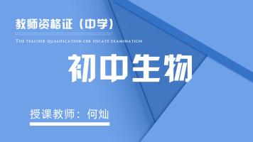 【学程教育】教师资格证—初中生物