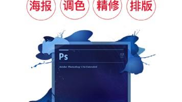 零基础PS教程photoshop视频学习平面设计全套教程