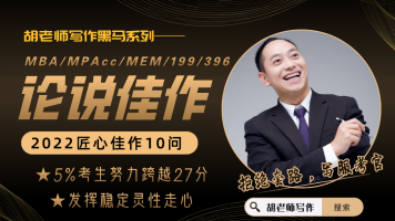 2022MPAcc/MBA胡老师写作文【论说文】匠心佳作【走心作文】