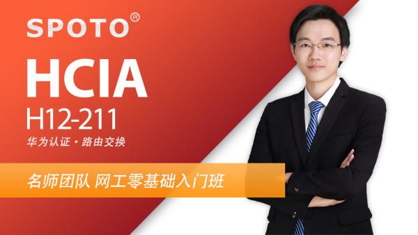 SPOTO-HCIA直播课 华为认证网络工程师