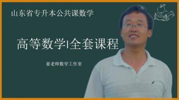 2021年山东省专升本考试高等数学一全程精讲