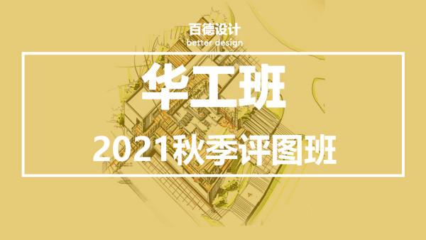 2021 秋季评图班【华工班—百德设计】