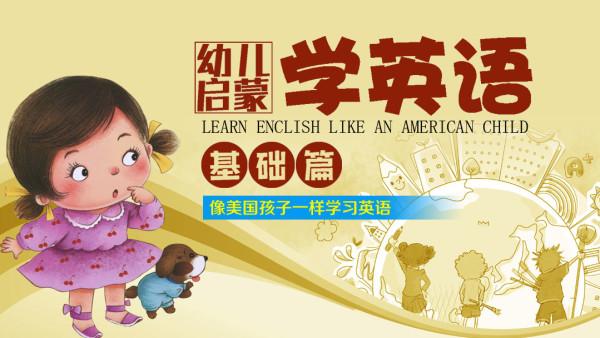 【少儿】幼儿启蒙英语基础篇(适合3-6岁儿童)【金伟博】