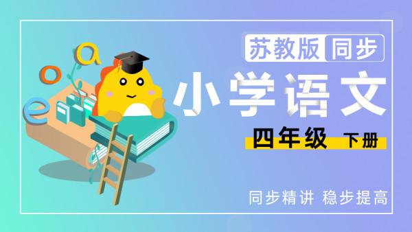 小学语文四年级下册苏教版同步课堂