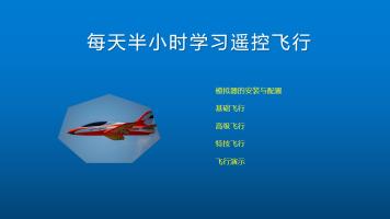 【新手入门教程】遥控飞行从基础到特技