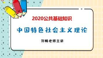 2020公共基础知识之中特