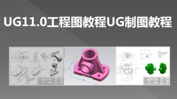 UG11.0工程图教程UG10.0制图教程UG工程制图视频教程中磊教育