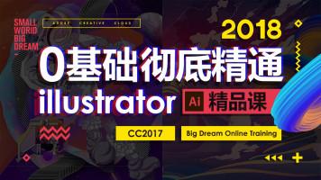 Ai CC2017入门到成熟【illustrator精品课】