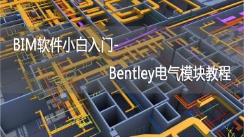 BIM软件小白入门-Bentley电气模块教程