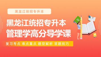 黑龙江统招专升本管理学高分导学