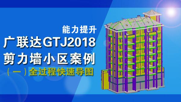 广联达GTJ2018剪力墙小区全过程快速导图