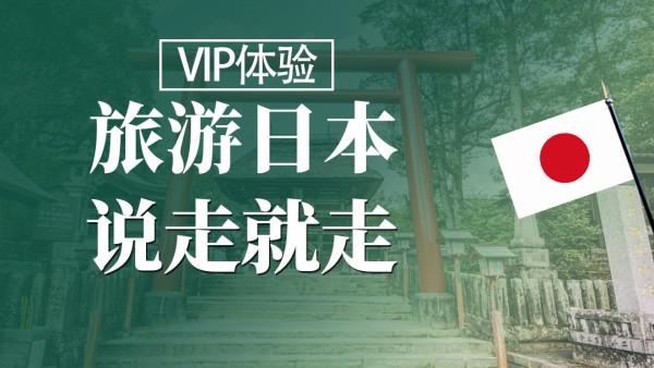 日本旅游实用会话 沟通无障碍【VIP体验课】