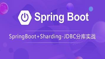 SpringBoot2+Sharding-JDBC分库分表实战