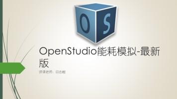 【精品课程】OpenStudio建筑能耗模拟在线课程 2020年更新 无需E+