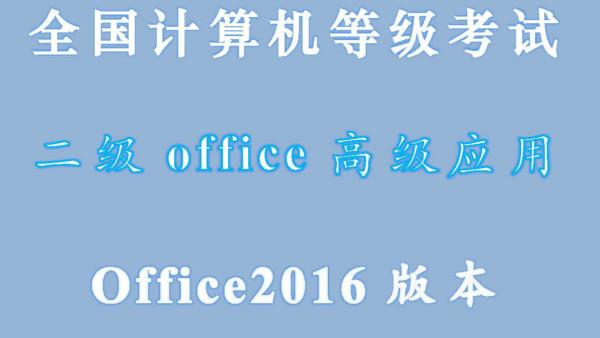 二级office真题视频解析【2021年3月】