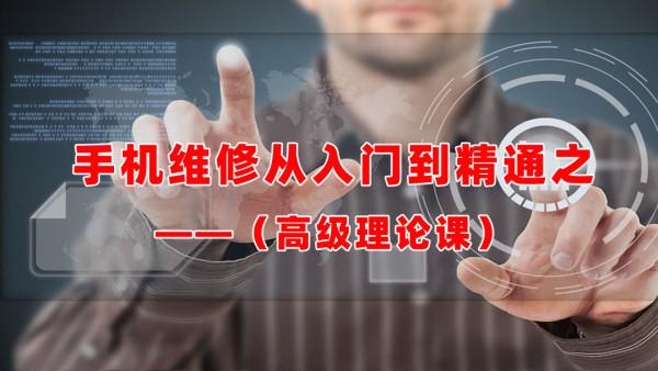第五章  高级理论二(iphone7原理及维修)