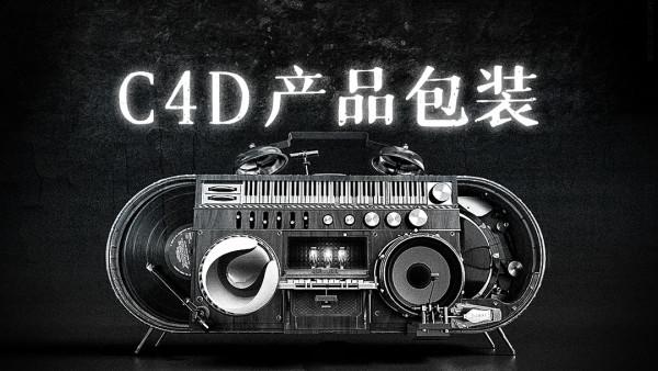 C4D产品电商美工包装设计课程,产品OC渲染实战就业课
