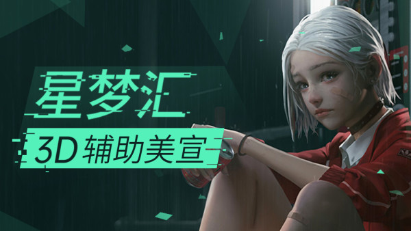 CG游戏原画商业插画:3D辅助美宣1期【星梦绘李睿】
