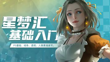 CG绘画/游戏原画绘画板绘:基础入门课程1期【星梦绘喵小团】