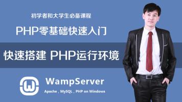 PHP环境搭建 WampServer集成环境搭建 WampServer PHP零基础入门