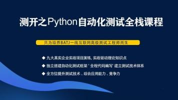 【华测在线】测开之Python自动化测试全栈VIP课程-V208期