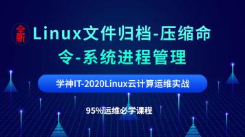 Linux/运维/云计算/高端运维/架构师/文件归档-压缩-系统进程管理