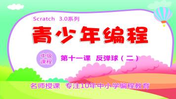 Scratch中级第十一课 反弹球(二)