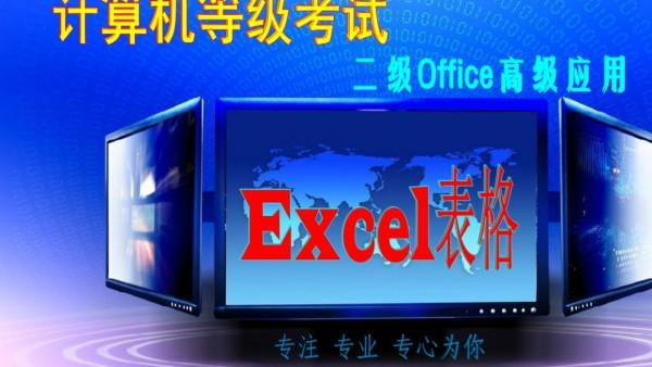 2018计算机二级Excel表格