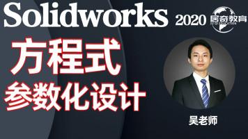 SolidWorks方程式参数化设计教程自动化建模