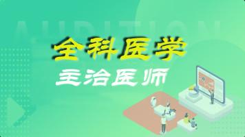 全科医学主治医师/中级职称考试全科医学 全科医学主治医师考试