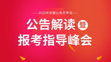 2020年安徽公务员考试 公告解读暨报考指导峰会