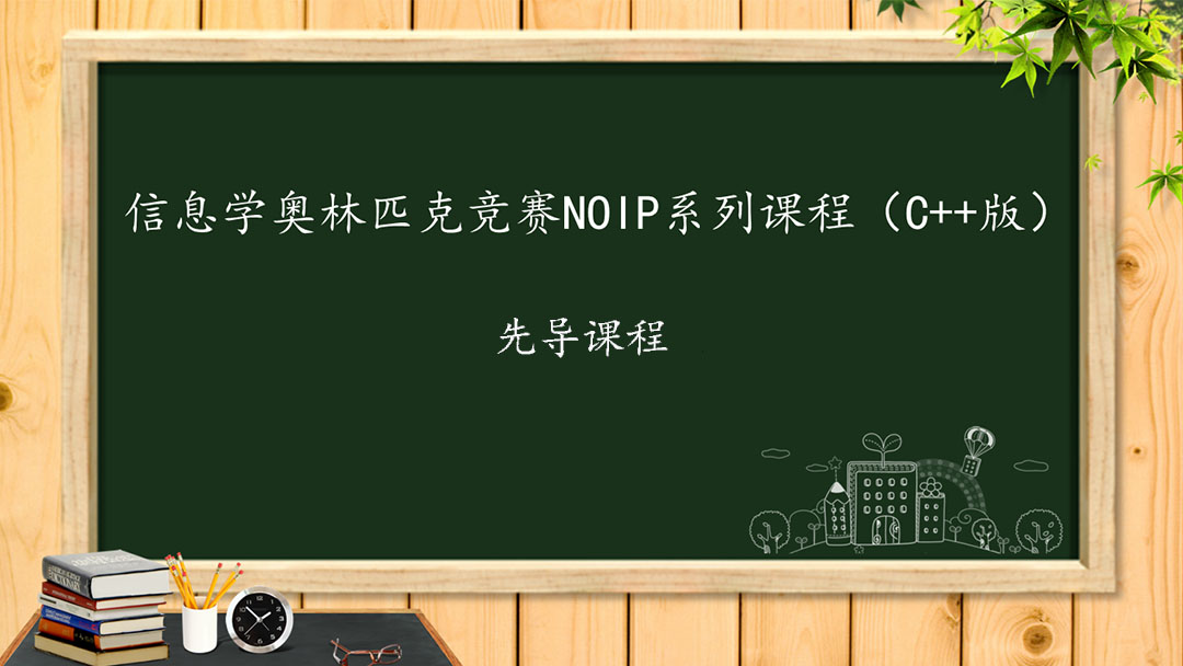 信息学奥赛(NOIP)培训先导课程