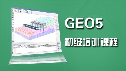 GEO5初级培训课程
