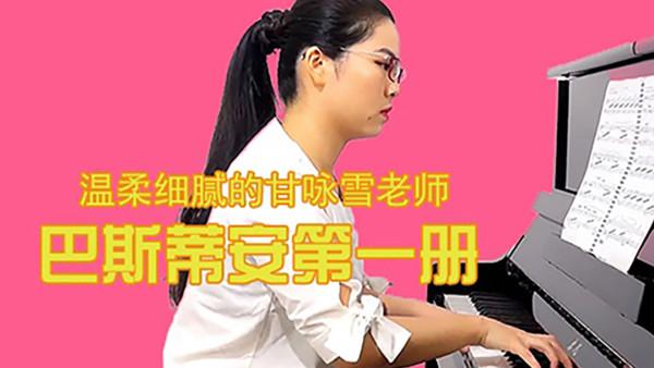 巴斯蒂安第一册第1册 少儿钢琴初级 少儿钢琴基础课程 钢琴教材