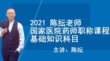 2021医院药师职称考试基础知识通关班