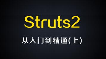 尚硅谷JavaEE视频之Struts2