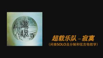 超载乐队-《寂寞》间奏SOLO及分解和弦吉他教学(附谱附伴奏)。