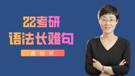 22考研英语刘晓燕语法长难句基础班