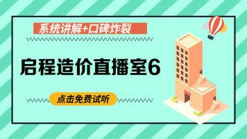 启程造价直播室6-广联达BIM预算案例实操【启程学院】
