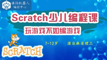 scratch编程-启蒙级