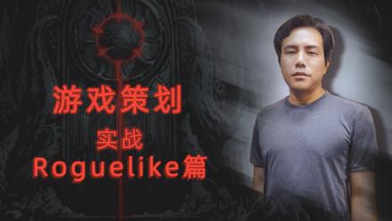 游戏策划实战之roguelike篇|手把手教你如何制作roguelike游戏