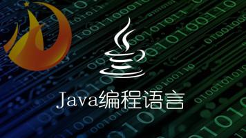 java程序互联网开发