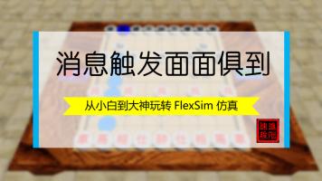 消息触发面面俱到(FlexSim)