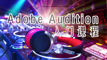 Adobe Audition 小白入门基础教学 AU课程让你的声音更棒